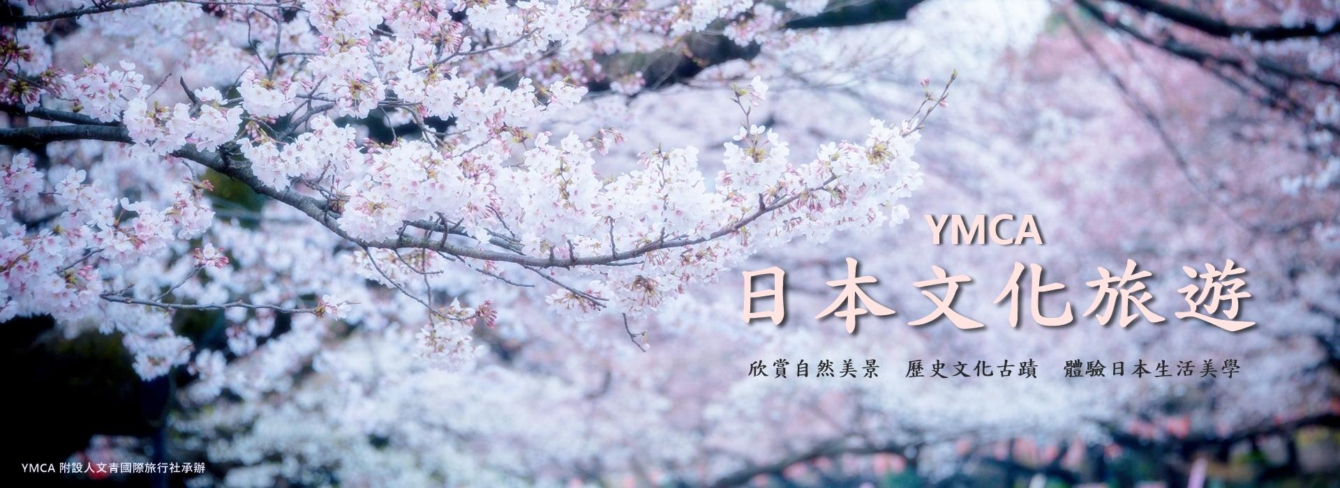 【日本文化旅遊】