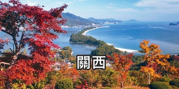 關西天橋立名園及鳥取岡山絕景之旅(五天)