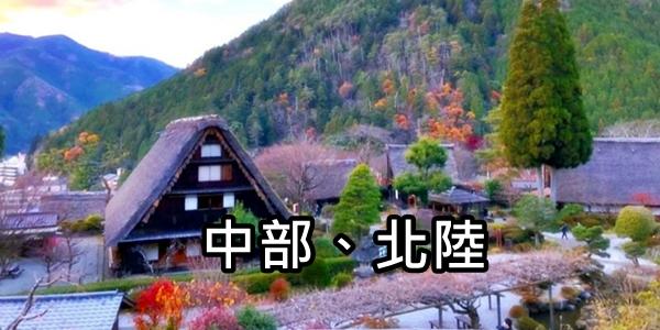 中部北陸黑部立山人文美景之旅 (五天)